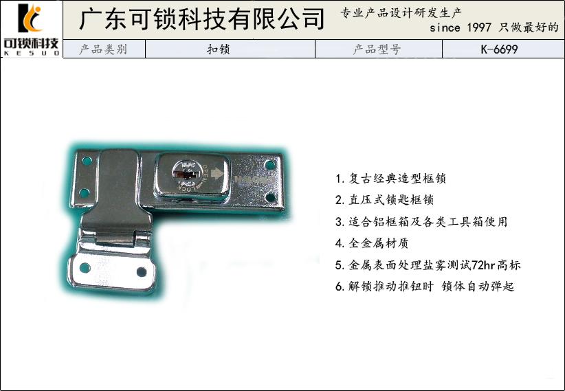 江西自动式扣锁生产厂家