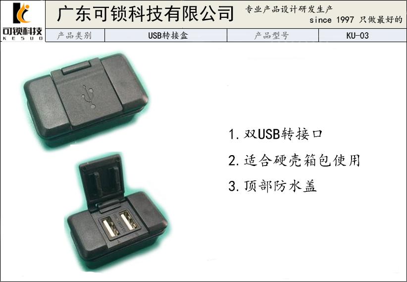 江西智能型USB转接盒家用