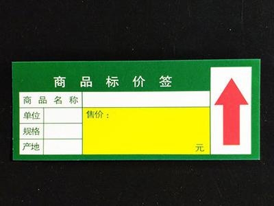 青海超市标签贴纸厂家***