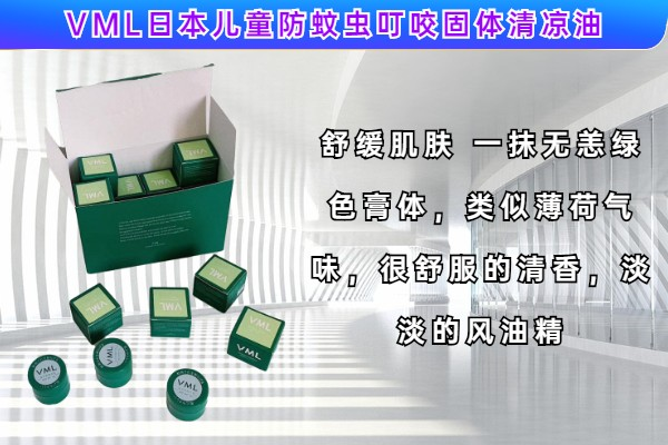 金华专用VML儿童防蚊虫叮咬清凉油供应商