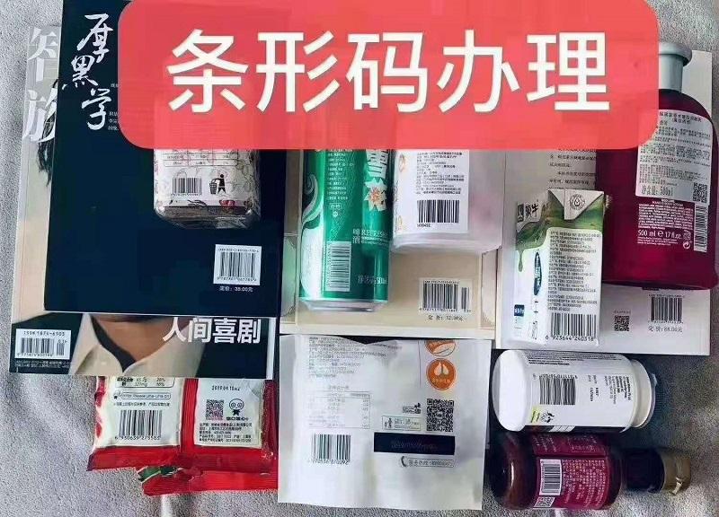 广东超市条形码多少钱