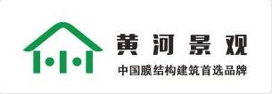 甘肃黄河景观膜结构工程有限公司