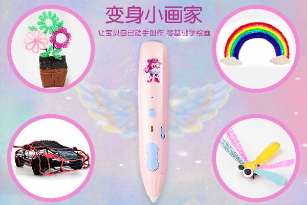 重庆超级飞侠儿童款3D打印笔哪里有
