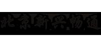 北京新兴畅通管道科技有限公司