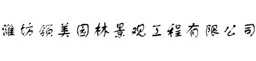 潍坊领美园林景观工程有限公司