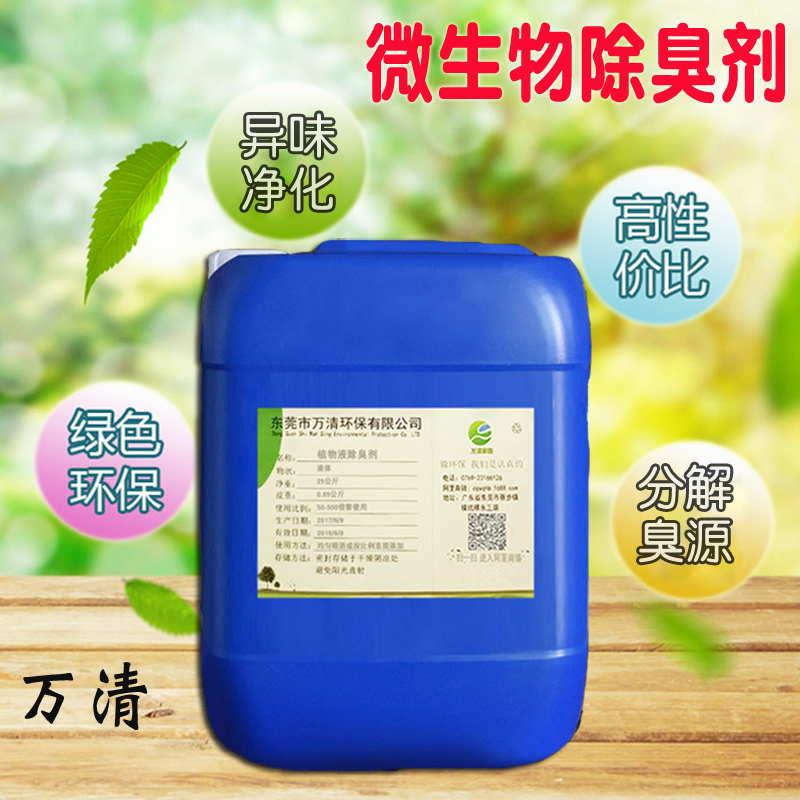 廠家供應微生物除臭劑養殖場除臭劑垃圾除臭化糞池除臭劑