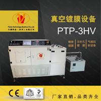 苏州百腾科技派瑞林真空镀膜设备PTP-3HV