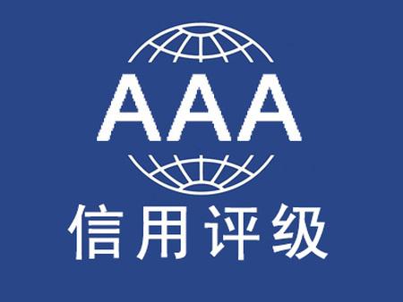 【广联技术】泰安AAA信用认证 泰安ISO27001认证