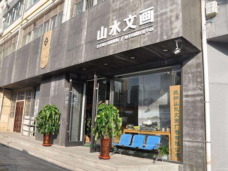 企业文化墙_展厅设计规划_校园文化墙_医院文化墙找山水文画