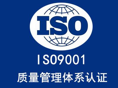 ISO三体系认证