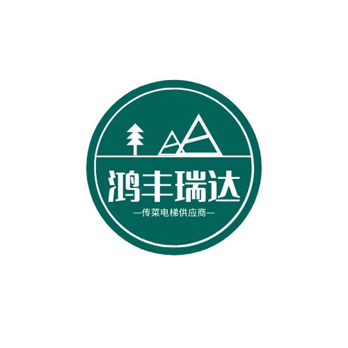 新疆鸿丰瑞达电梯有限公司