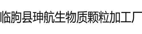 临朐县珅航生物质颗粒加工厂