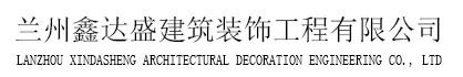 兰州鑫达盛建筑装饰工程有限公司
