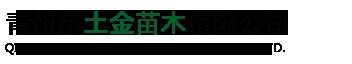 青州市土金苗木有限公司