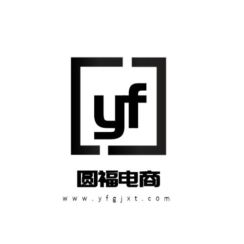 厦门圆福电子商务有限公司