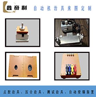 自动机装置治具点胶机测试机浸锡机单端沾锡