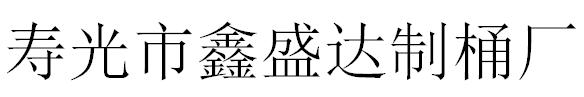 寿光市鑫盛达制桶厂