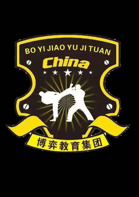 衡阳县博弈文武学校