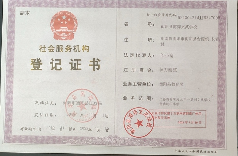 永州半封闭式文武学校报名热线