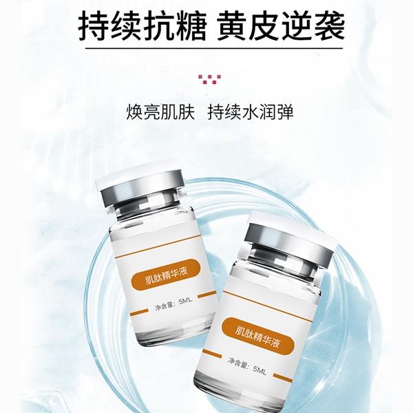 珠海肌肽修護精華液加工廠