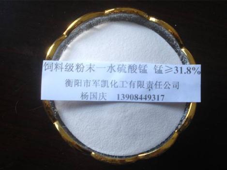 廠家供應硫酸錳 一水硫酸錳 飼料級農業錳肥 飼料添加硫酸錳