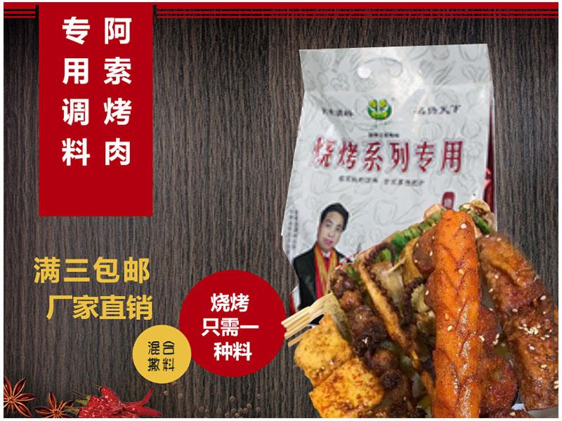 西宁面食专用调料-青海特香辣椒面批发-青海特香辣椒面厂家