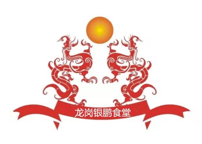 深圳市龙岗银鹏实业开发有限公司食堂
