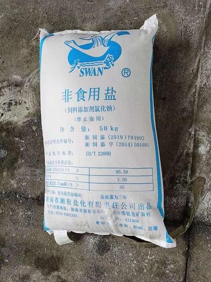 辽宁锅炉工业盐生产厂家