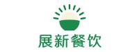 江苏展新餐饮管理有限公司