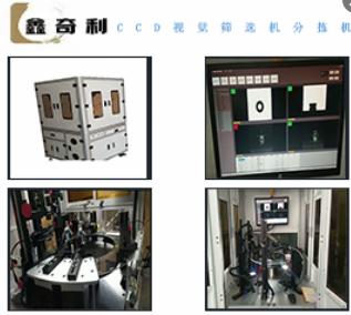 全自动CCD螺丝螺母光学筛选机注塑件五金分拣机视觉检测系统