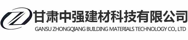 甘肃中强建材科技有限公司
