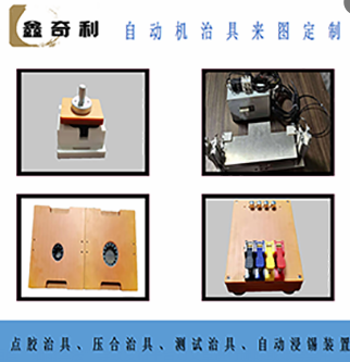 自动机治具装置点胶机测试机浸锡机单端沾锡