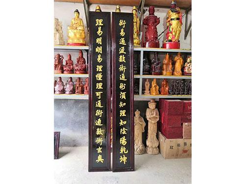 安徽寺廟貼金對聯選購