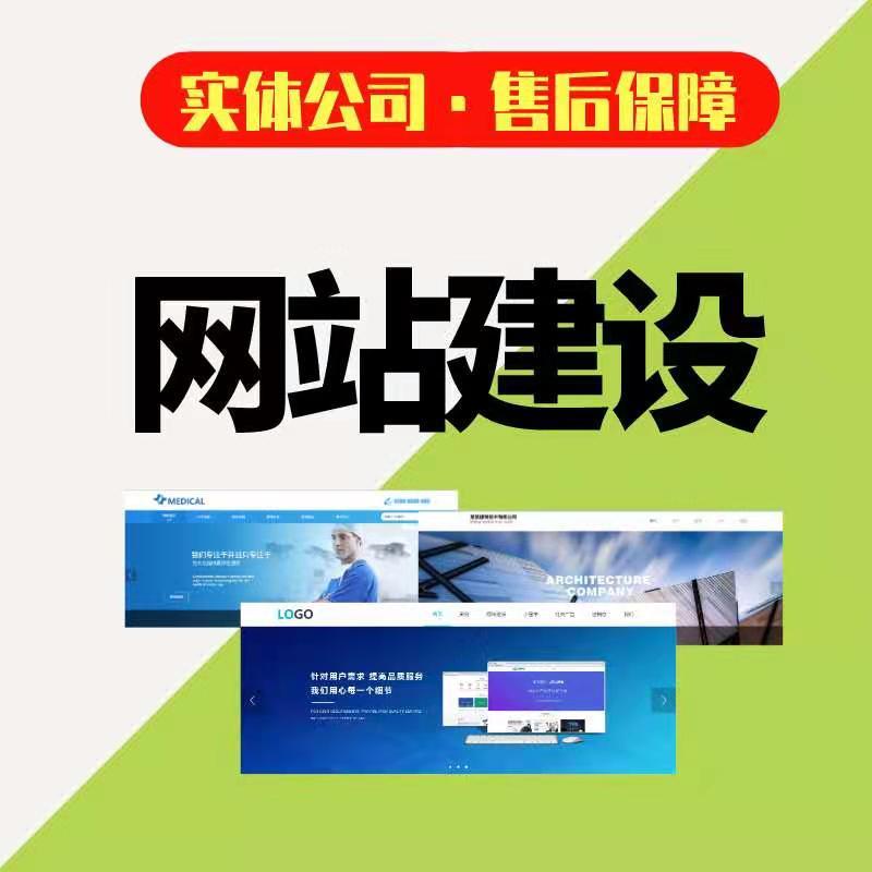 江蘇公司網站建設找哪家