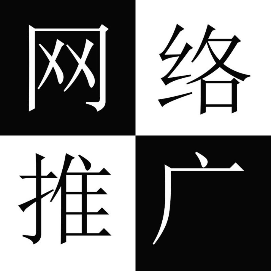 上海網站制作網絡推廣服務,網站推廣軟件