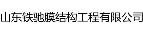 山东铁驰膜结构工程有限公司