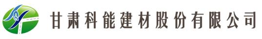 甘肃科能建材集团股份有限公司