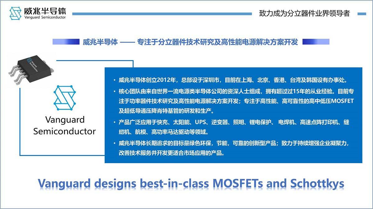 宝融公司优势代理威兆(Vanguard)品牌MOSFET