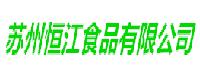 苏州恒江食品有限公司