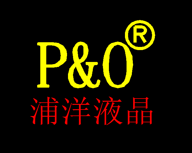 深圳市浦洋液晶顯示技術有限公司