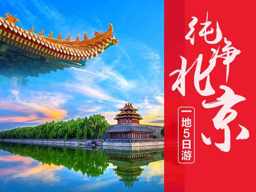 北京旅游5日游