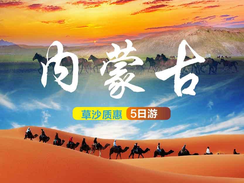 內蒙古.雙草原希拉穆仁草原.沙漠庫布其5日游