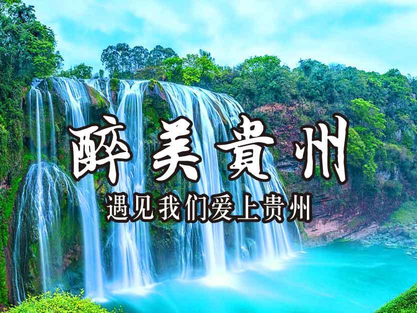貴州旅游5天4晚