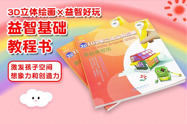 江苏3d打印笔手办制作绘画教程书厂家