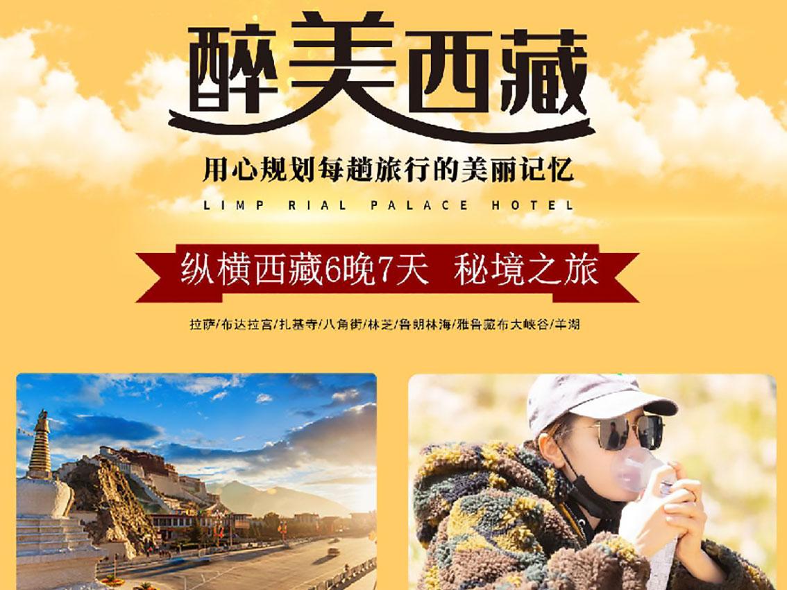 海南西藏旅行好不好