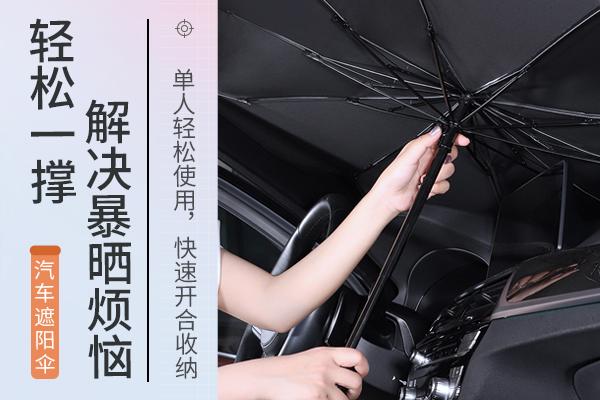 甘肃自动伞式遮阳板制作
