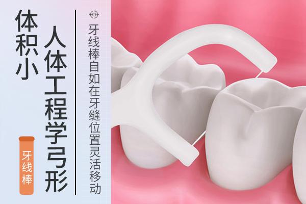 高分子牙线棒超细清洁护理口腔塑料弓形安全随身便捷一次性牙线签