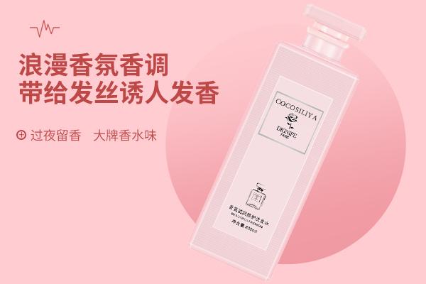 coco可可小姐香氛香水型留香去屑控油洗发水沐浴露修复润