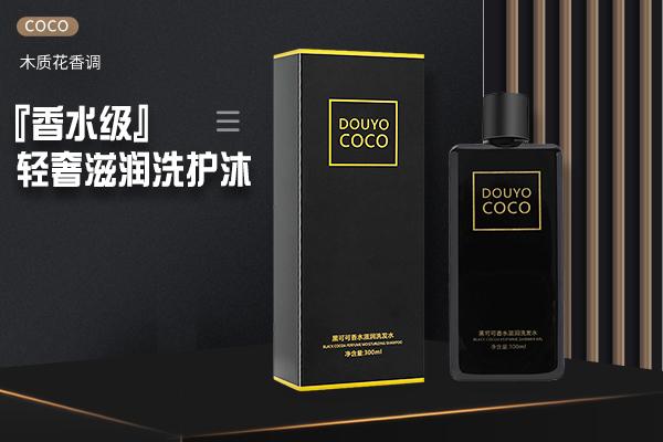 CoCo香水清爽柔软去屑止痒浓香香型邂逅纯氨基酸精油沐浴露洗