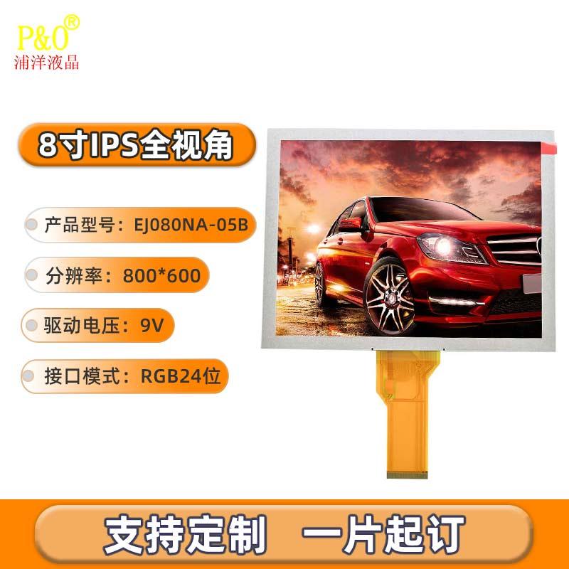 广州人脸识别LCD显示屏分辨率